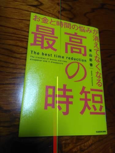 時間への投資_a0329563_20081027.jpg