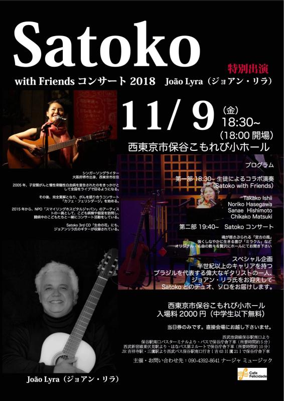 2018.11.09 (金) こもれびホールコンサート_d0058064_11182134.jpg