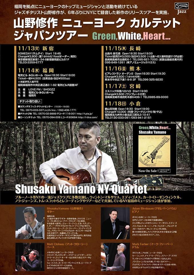 11月はライブコンサート三昧です・・株式会社アノミュージックハウス_f0051464_08445535.jpg