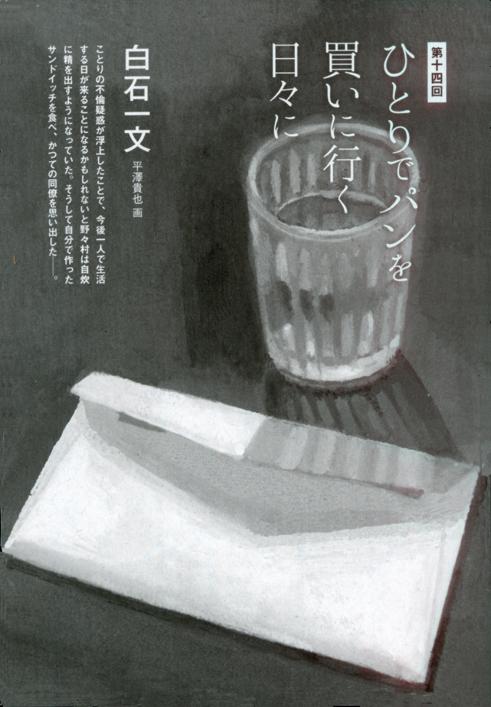 小説新潮 白石一文著「ひとりでパンを買いに行く日々に」第14回扉絵/小説誌挿絵_b0194880_22364704.jpg
