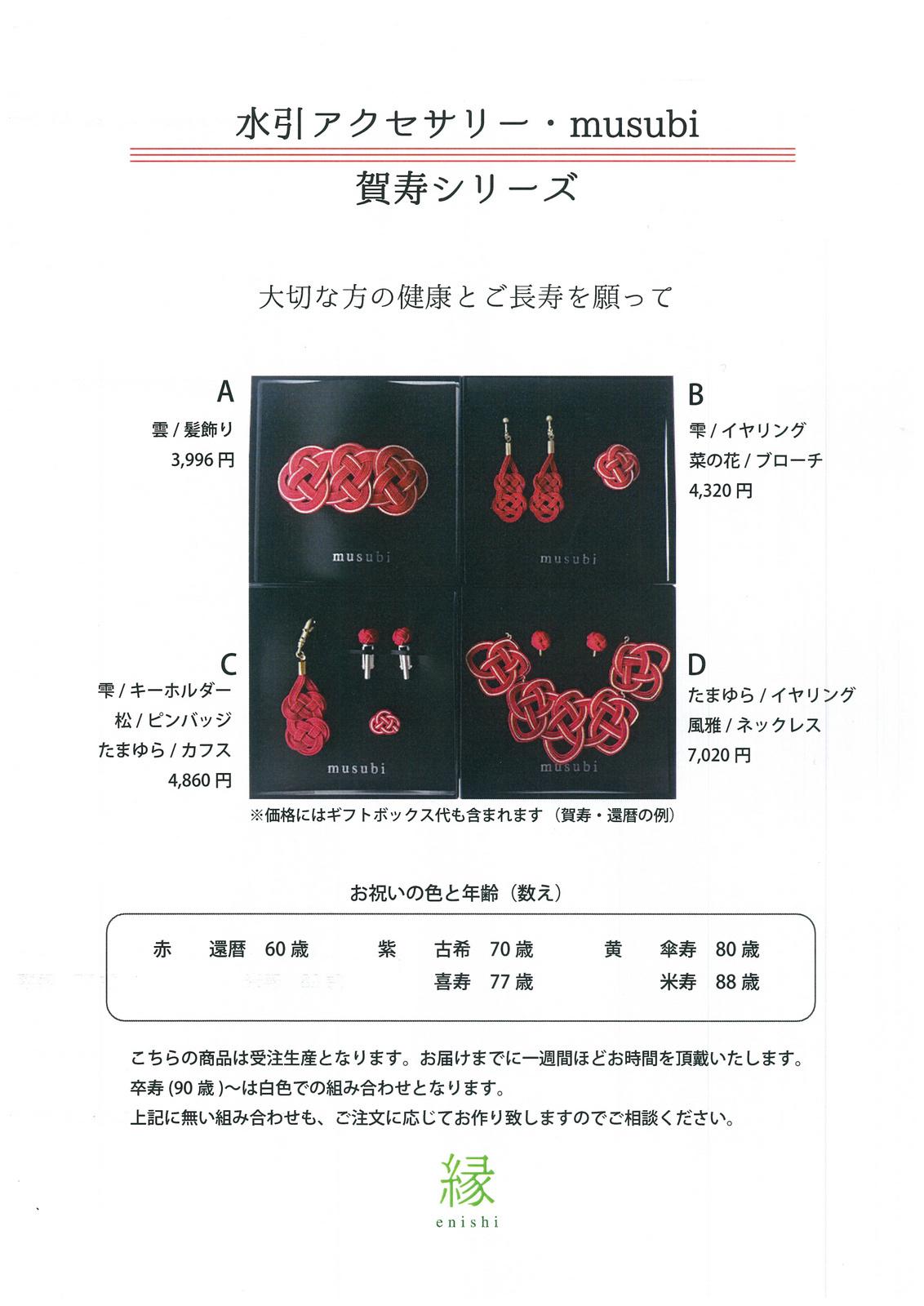 縁さんの新企画品「賀寿」。_e0046190_17223737.jpg