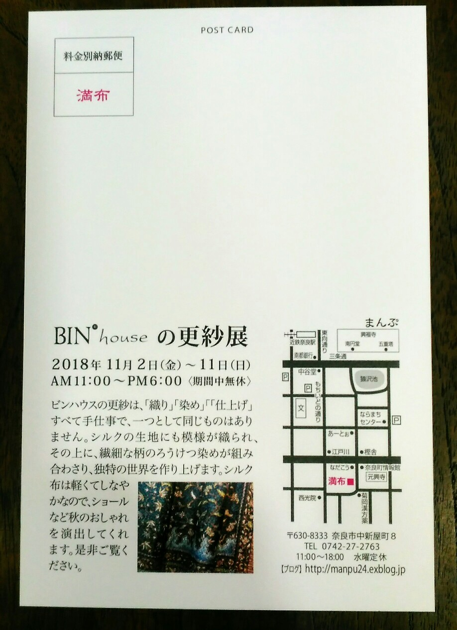 BIN house の更紗展のご案内です。_b0299094_12535514.jpg