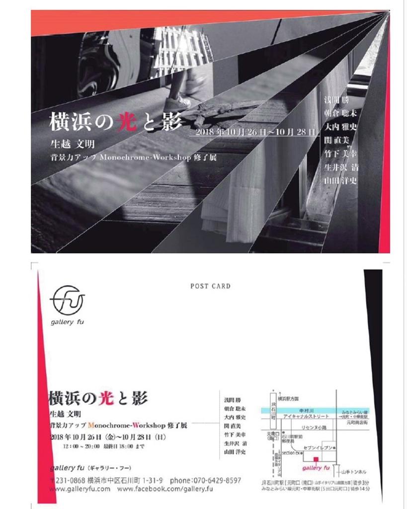 二つの写真展_f0224100_23005467.jpg