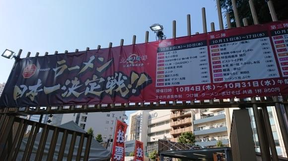 10/22 大つけ麵博ラーメン日本一決定戦第3陣@新宿大久保公園_b0042308_11084299.jpg