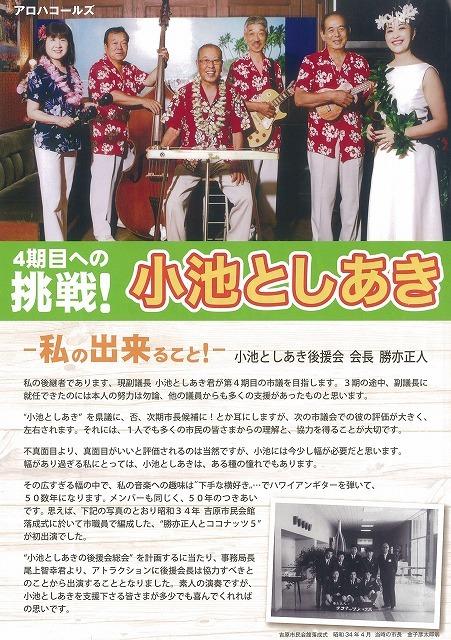 11月3日(土・祝)は、バンド演奏を楽しむ「平成30年 小池としあき後援会総会」_f0141310_07335145.jpg