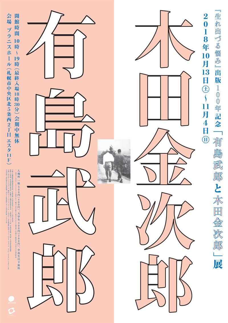 20℃を超えた日に「有島武郎と木田金次郎」展へ_c0025115_22204697.jpg