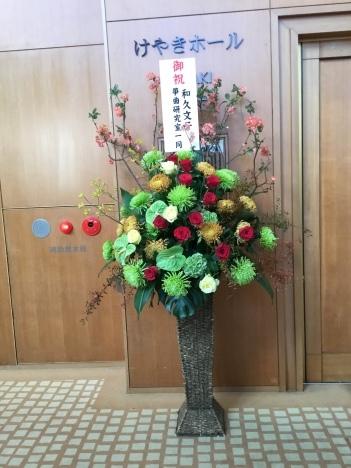 けやきホールにスタンド花を お届け_d0029716_19085707.jpeg