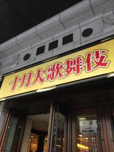 10月大歌舞伎_c0223630_14311940.jpg