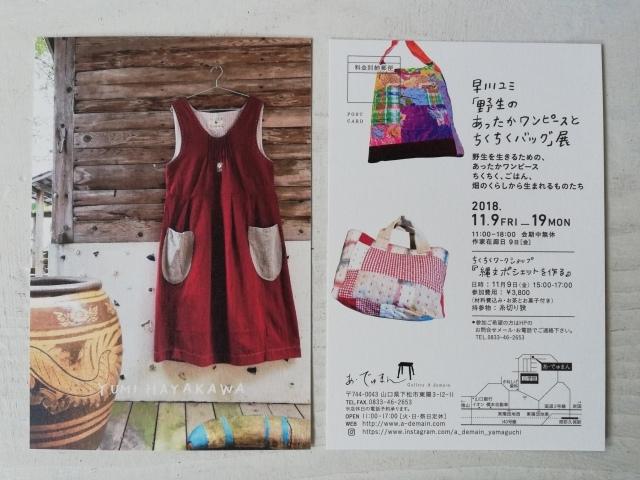 早川ユミさんの個展&ワークショップのお知らせ!_b0207631_07530947.jpg
