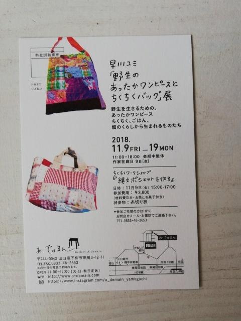 早川ユミさんの個展&ワークショップのお知らせ!_b0207631_07554497.jpg