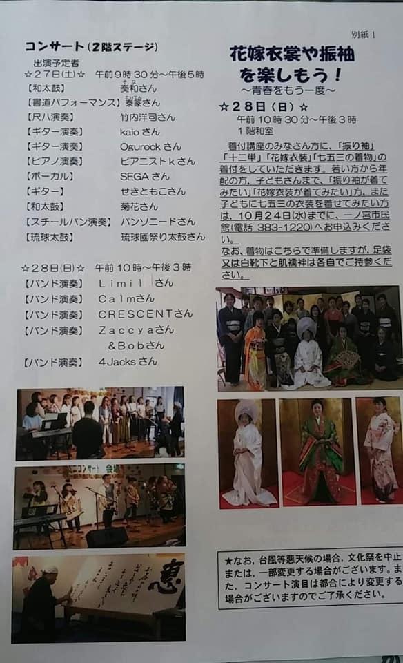 鈴鹿市、一ノ宮市民館にて、文化祭に出演しました!_f0373339_12382384.jpg