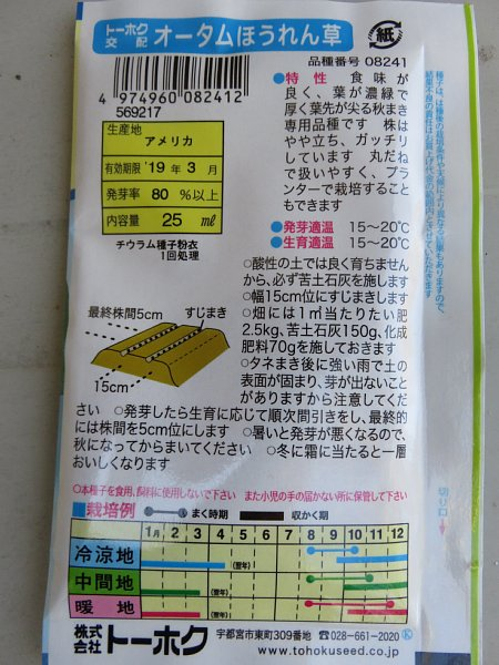 2018年10月28日 ほうれん草の種まき!(^^)!_b0341140_1749396.jpg
