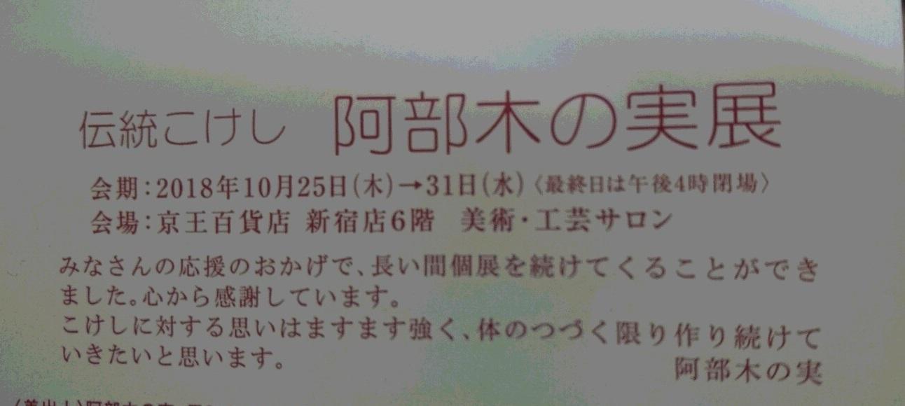 MYFIRST KOKESHI!~はじめての伝統こけし~ in 高円寺フェス2018 津軽こけし館持ち込み商品のお知らせ!_e0318040_20373351.jpg