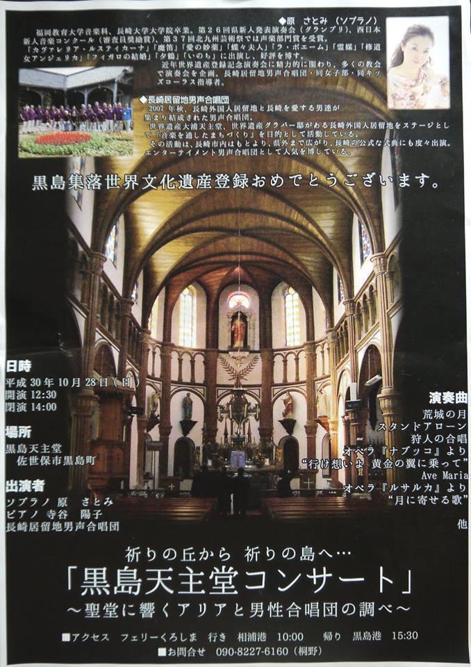 10月28日は黒島に参ります!・・・長崎居留地男声合唱団 黒島天主堂コンサート_f0051464_09330755.jpg