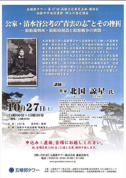 第47回 函館文化発見企画 講演会 開催のお知らせ_f0228071_09435410.jpg