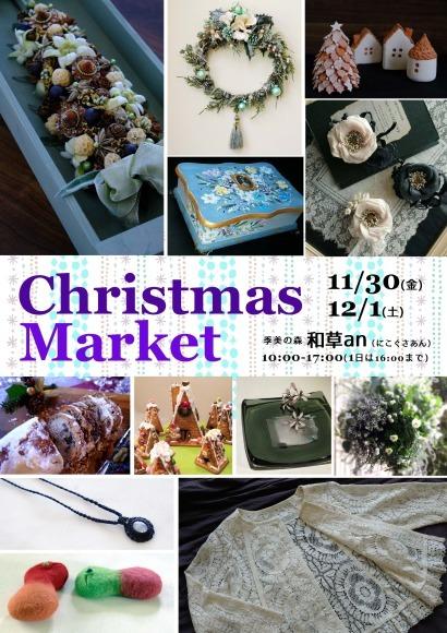 2018 クリスマスマーケット_c0350090_14582168.jpg