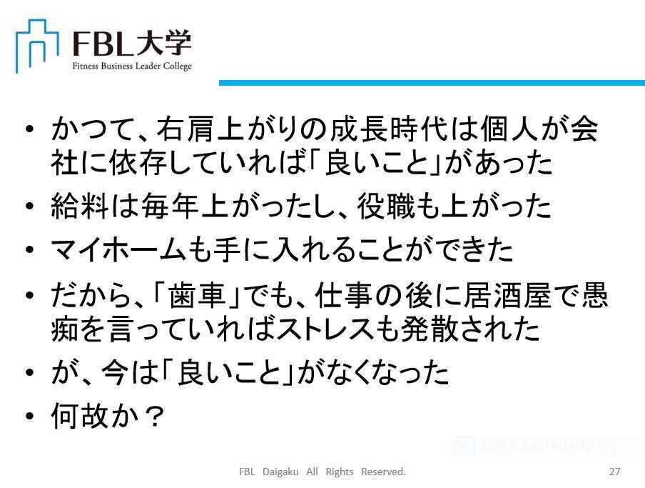 No.4064 10月25日(木):ブログ講座①:個人はもっと「現実」を直視せよ!_b0113993_21172388.jpg