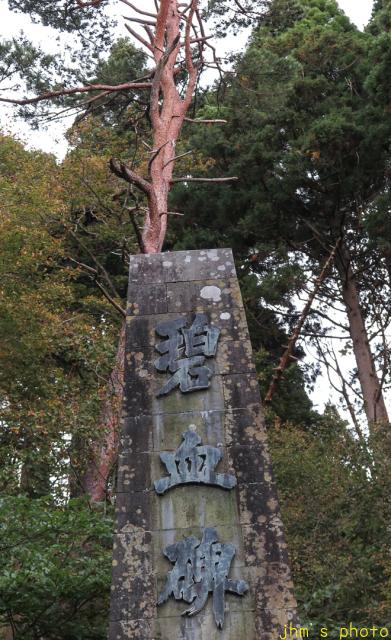 碧血碑から教えられたもの_a0158797_19235473.jpg