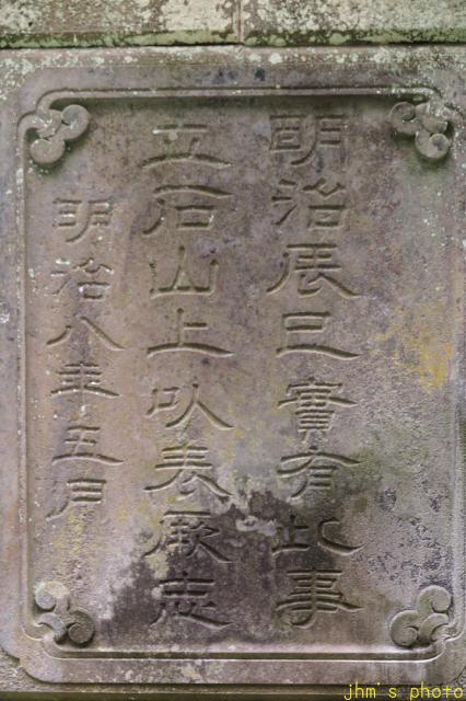 碧血碑から教えられたもの_a0158797_21452805.jpg