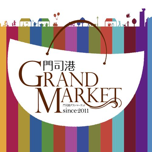 今週末、門司港グランドマーケット秋2018開催です。_b0175400_10294150.png