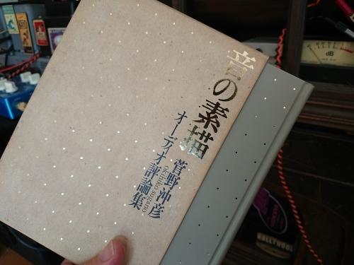 菅野沖彦さん_c0202101_10033083.jpg