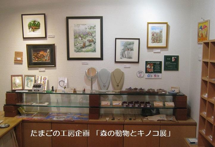 たまごの工房企画「森の動物とキノコ展」 その2_e0134502_09360813.jpg