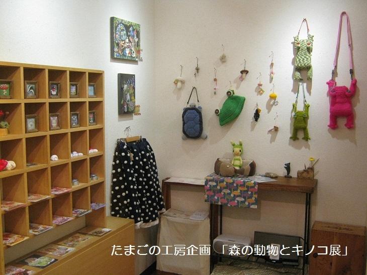 たまごの工房企画「森の動物とキノコ展」 その2_e0134502_09364089.jpg