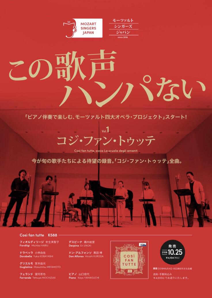 MSJ第一弾『コジ・ファン・トゥッテ』全曲CD発売‼︎_f0208202_21193640.jpg