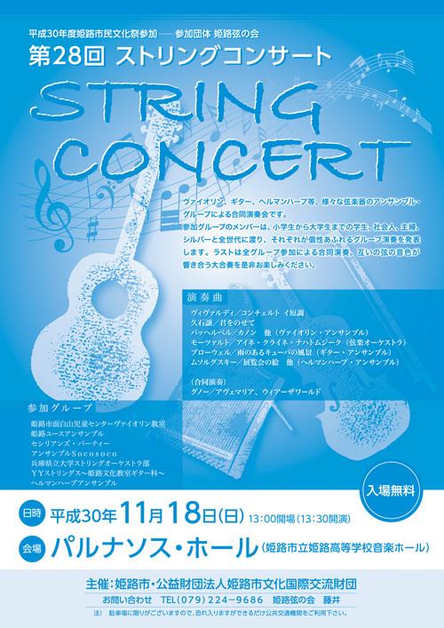 第28回ストリングコンサート_d0077106_10245618.jpg