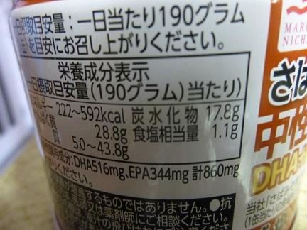 機能性表示食品_b0198109_20471677.jpg