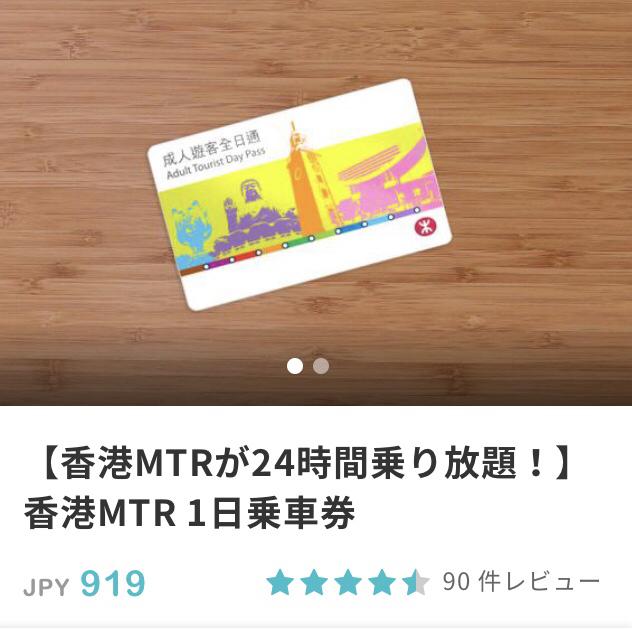 香港での移動は事前購入がお得!_d0285416_20562168.jpg