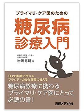 本の紹介:プライマリ・ケア医のための糖尿病診療入門_e0156318_114123100.png