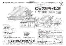 大正初期の名建築「櫻谷(おうこく)文庫」が特別公開されます。_d0041124_15572580.jpg