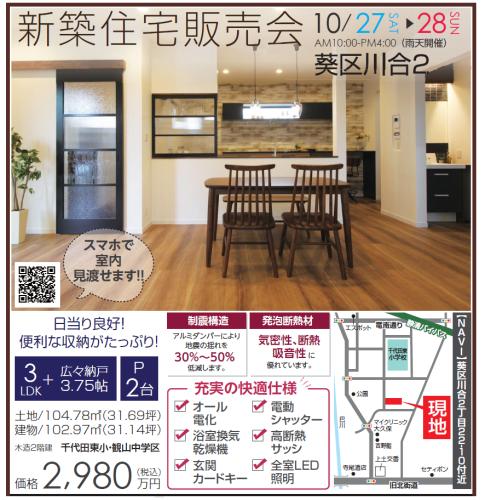 新築住宅販売会のご案内_f0129627_13265846.png