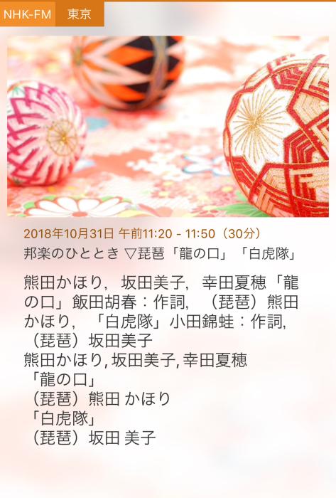 NHK-FM 邦楽のひととき 【2018年10月31日‐11月1日】=終了=_c0366731_06334127.jpeg