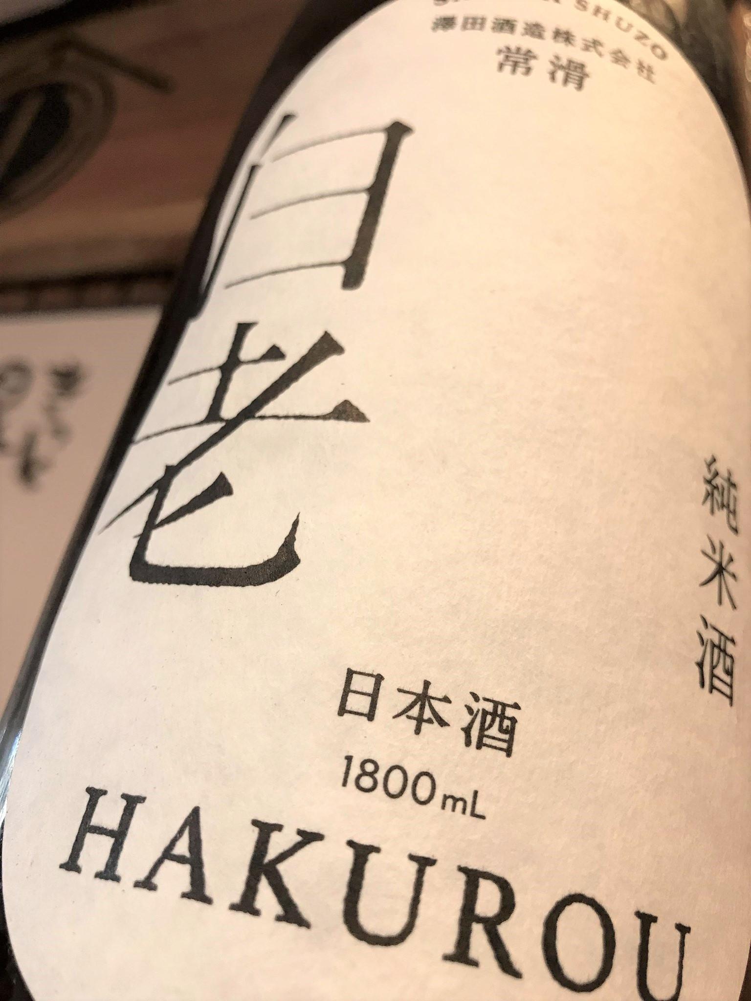 【日本酒】白老 槽場直汲純米 無濾過生原酒 自然栽培米(雄町) 限定 29BY_e0173738_1013373.jpg
