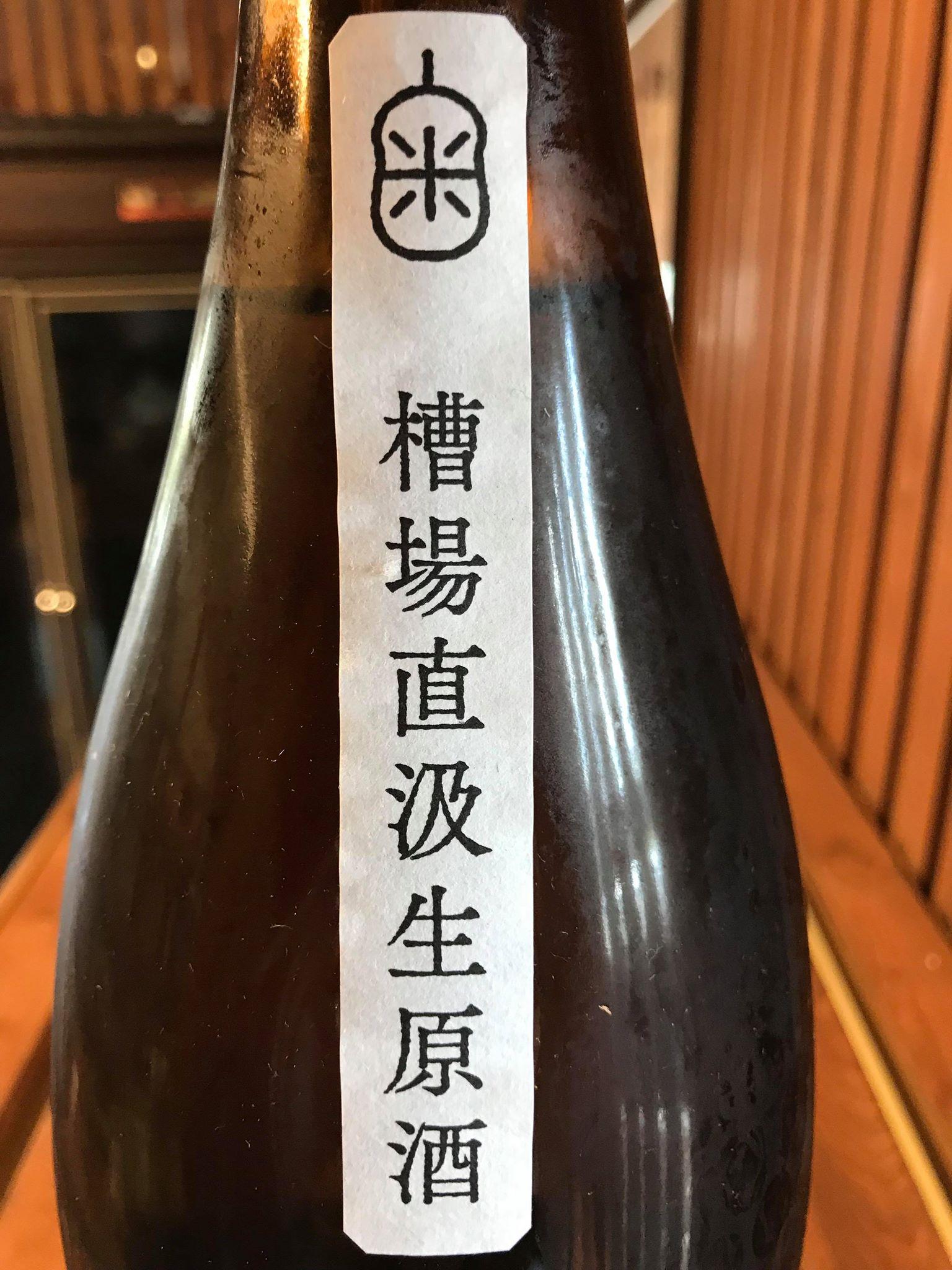 【日本酒】白老 槽場直汲純米 無濾過生原酒 自然栽培米(雄町) 限定 29BY_e0173738_10135094.jpg