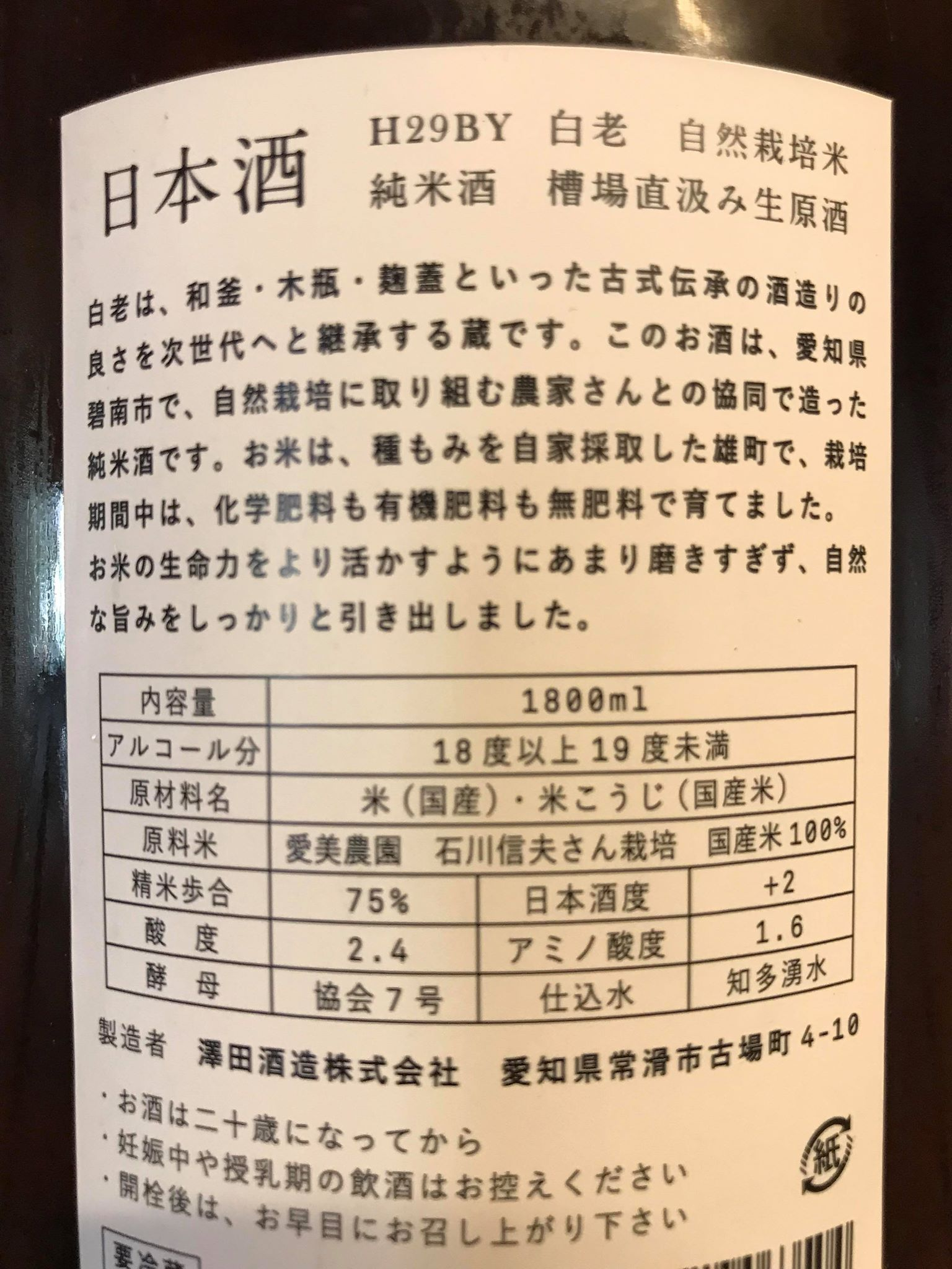 【日本酒】白老 槽場直汲純米 無濾過生原酒 自然栽培米(雄町) 限定 29BY_e0173738_10144355.jpg