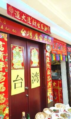 好漢飯~有楽町で台湾料理!_b0145843_21225297.jpg