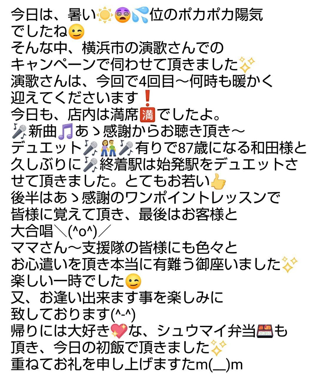 演歌さんでキャンペーン✨_d0051146_2231071.jpg