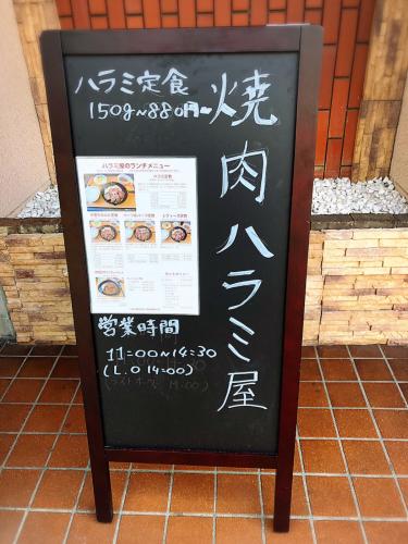 焼肉ハラミ屋_e0292546_03484444.jpg