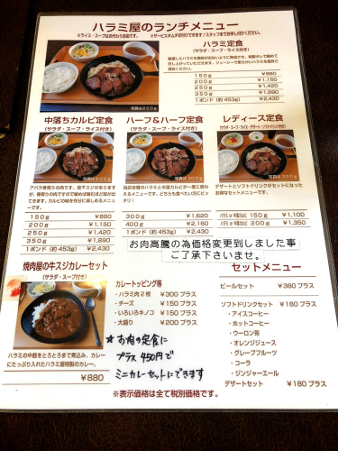 焼肉ハラミ屋_e0292546_03484608.jpg