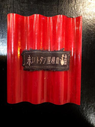 赤いトタン屋根の猫@4_e0292546_04034798.jpg