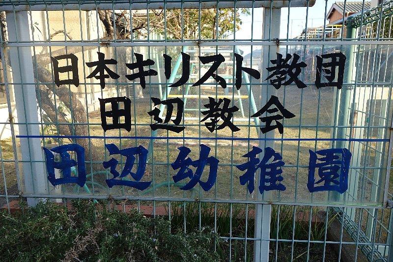 日本基督教団田辺教会_c0112559_08014764.jpg