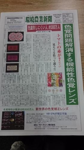 環境農業新聞に掲載されました_f0256164_13060338.jpg