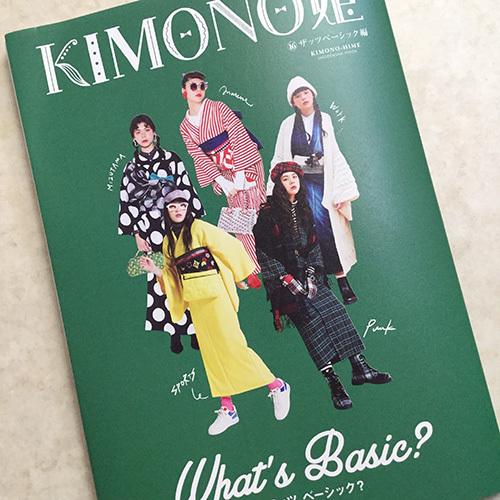 KIMONO姫16が届きました!_b0098077_19504203.jpg