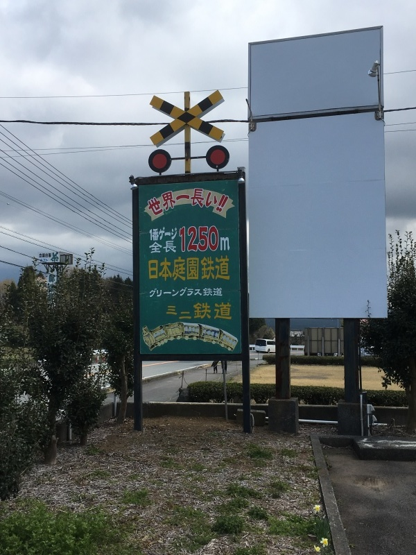 裾野市にある鉄道模型王国『日本庭園鉄道』!_d0367998_16005467.jpg