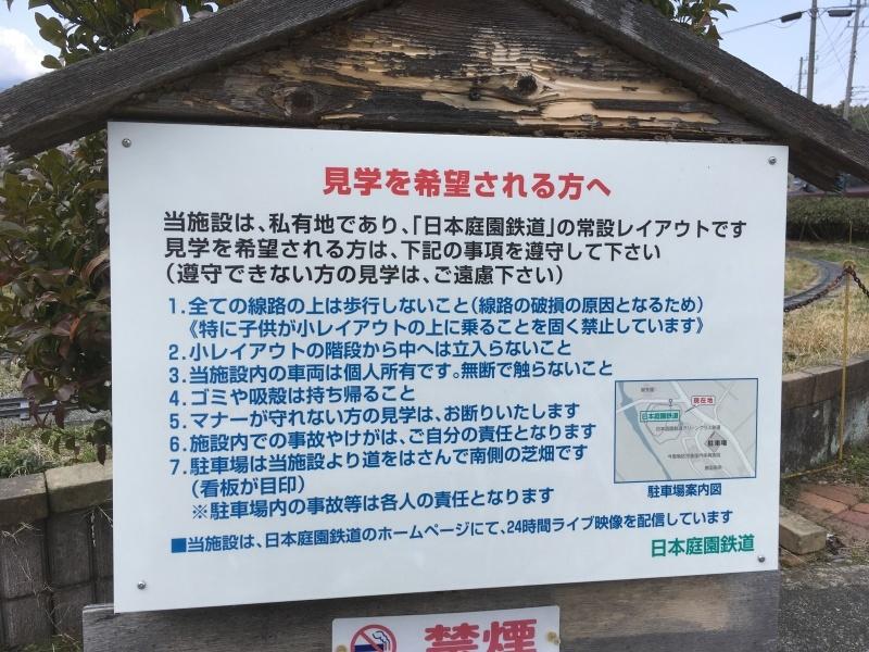 裾野市にある鉄道模型王国『日本庭園鉄道』!_d0367998_16011461.jpg