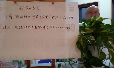 11月 診療日の予定について_b0391199_22293745.jpg