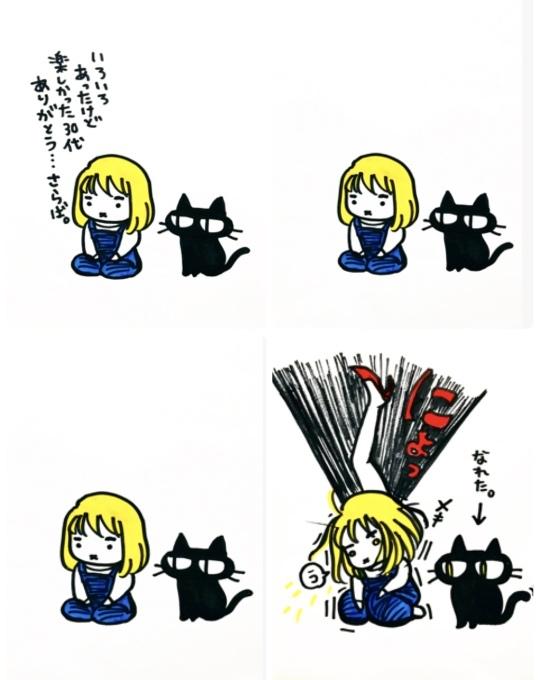 キナコ40代突入 (*≧∀≦*)!_f0115311_23043054.jpeg
